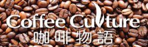 coffee culture Singapore